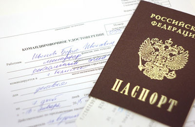 Как оформить командировочное удостоверение в несколько городов